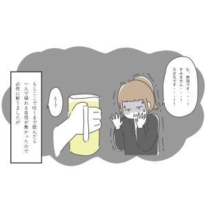 新卒やめてもいいですか?〜飲酒の強要。吐くまで飲め!〜