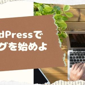 初心者にもオススメ!WordPressでブログを始めよう!