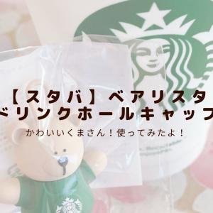 【スタバ】リユーザブルカップにべアリスタのドリンクホールキャップ