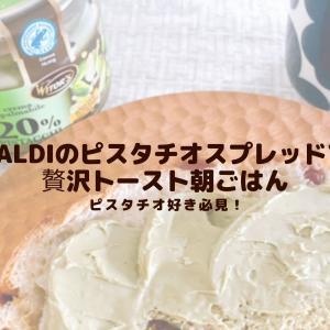 ピスタチオ好き必見!KALDIのピスタチオスプレッドで贅沢トースト朝ごはん
