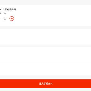 Go To eat や出前館HKT48キャンペーンについて・・・