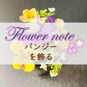 パンジーを飾る:お花ノート