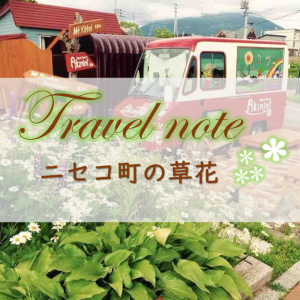 ニセコ町まとめ:ニセコ花めぐり旅