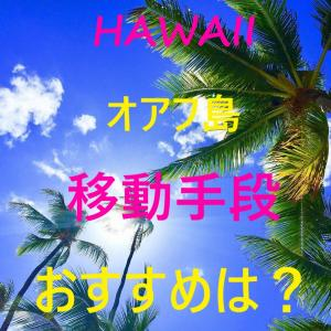 ハワイ2020~オアフ島移動編~