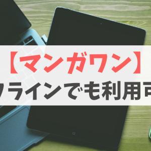 マンガワンはオフラインでも使える?通信せずに読めるのか解説
