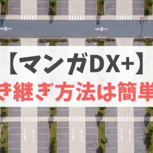 マンガDX+の引き継ぎ方法を解説!簡単なので機種変更する前にやっておこう