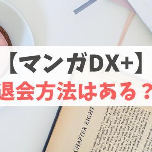 マンガDX+の退会方法!アカウントデータは削除できるのか解説
