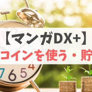 マンガDX+の無料コインを貯める方法!回復時間なども解説