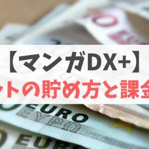 マンガDX+のチケットとは?無料の貯め方や購入方法を詳しく解説