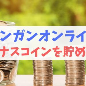 「ガンガンONLINE」ボーナスコインを無料で貯める5つの方法!もらえない原因も解説