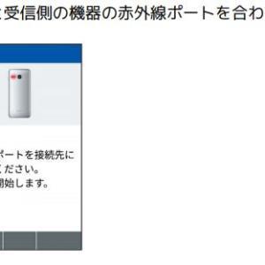 DIGNOケータイ3とDIGNOケータイ2の赤外線でデータのやりとりを試す!?