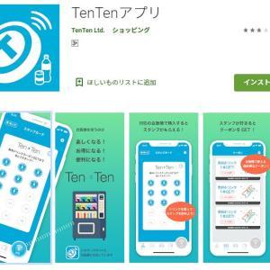 TenTenアプリで飲むワンダーモーニングショットはうまい!
