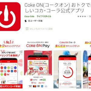 「Coke ON」(コークオン)アプリで缶コーヒーを飲む幸せ