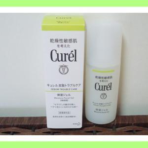 うるおいを与えて皮脂によるベタつきを抑える キュレル 皮脂トラブルケア 保湿ジェル(医薬部外品)