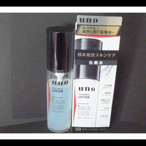 肌トラブルは起こる前に予防する。資生堂 uno(ウーノ)スキンバリアローション(医薬部外品)