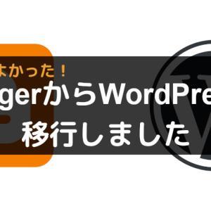 私がWordPressに移行した理由【移行してよかった】