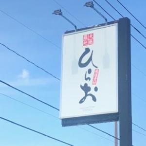 天麩羅処 ひらお 本店