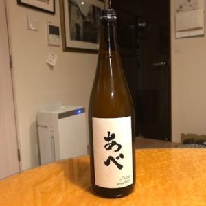 あべ 定番純米 (生原酒)
