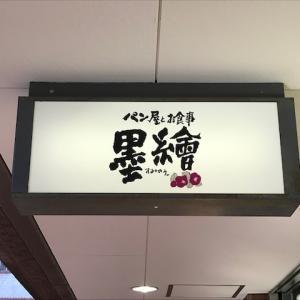墨繪(すみのえ) (パン屋)新宿センタービル店