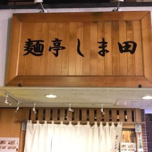 麺亭 しま田