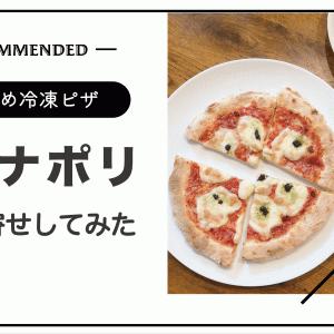 [おすすめ冷凍ピザ]森山ナポリピザをお取り寄せ