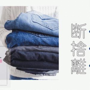 [アラフォー主婦の洋服整理]この春手放したものと、洋服を手放すときの基準