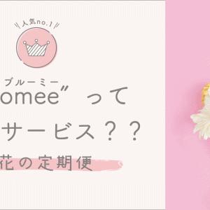 [お花の定期便]bloomyってどんなサービス?詳しく解説します。