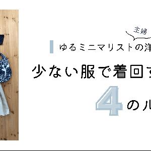 30代 ミニマリスト主婦の服は全部で何着? 少ない服で着回すための工夫