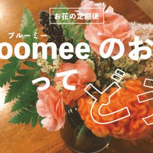 [お花の定期便]boommeeはしょぼいの??届いたお花で検証してみた!