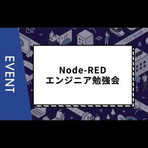 【主催イベント】Node-REDエンジニア勉強会〜ローコード開発のトレンドとユーザー活用事例を学ぶ〜