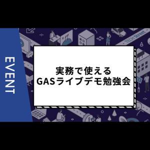 【主催イベント】実務で使えるGAS(Google Apps Script)ライブデモ勉強会