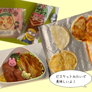 お弁当持ってピクニック!!ミニピザの生地が子供の弁当に便利!!