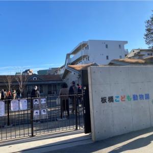 【東板橋公園】板橋こども動物園(リニューアル後)に行ってみました!!