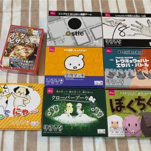 【子供と楽しむ】100円ショップで買えるボードゲーム(4歳の子供とプレイしてみた-第1弾-)