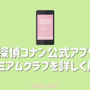 【名探偵コナン】公式アプリのプレミアムクラブって?現会員が解説!