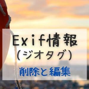 ジオタグに注意!写真のExif情報の消し方