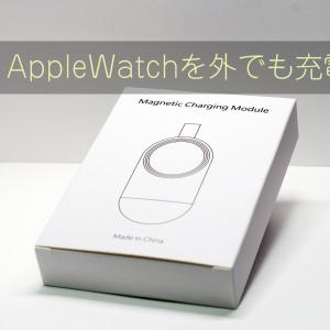 AppleWatchを外で充電するアイテム【注意点もあり】