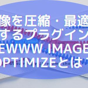画像を圧縮・最適化するプラグインEWWW Image Optimizerを解説!サイトスピードUP