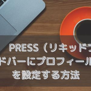LIQUID PRESS(リキッドプレス)サイドバーにプロフィール画像を設定する方法