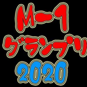 M1グランプリ2020(第16回):東京2回戦の結果発表&審査員・司会者が決定!