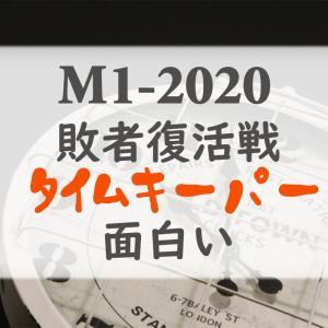 M1グランプリ2020敗者復活戦【タイムキーパー】のネタが面白い!!!