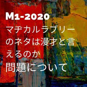 M1-2020「マヂカルラブリーのネタは漫才と言えるのか」問題について