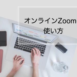 【Zoomの使い方】はじめてでも大丈夫!オンラインアプリZoomの利用方法