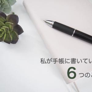【暮らしを整える】叶える手帳の書き方、私が手帳に書いている6つのこと