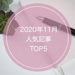 【人気記事まとめ】2020年11月の人気記事まとめました♪