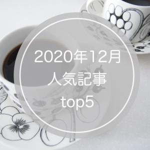 【人気記事まとめ】2020年12月はニトリグッズ・取説書類収納グッズ・冷蔵庫整理など♪