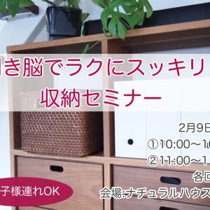 【開催のお知らせ】福山市のママさん向けに収納のミニ講座をします!