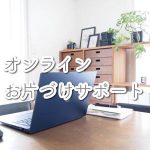 【サポート】オンラインお片づけサポートの流れをご紹介
