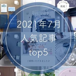 【人気記事まとめ】2021年7月は「1日1スキ」「1日1捨」お買い物レポなど