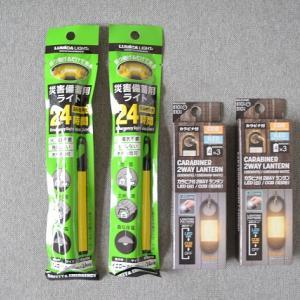 【防災収納】ダイソーで、停電時に役立つライトを買ってきました